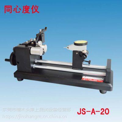 JS-A-20同心度仪 偏摆仪 圆度仪经销