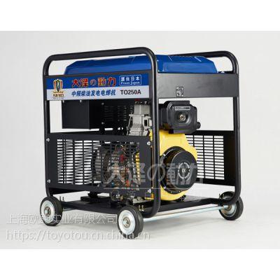 大泽动力移动式250a柴油发电电焊机价格