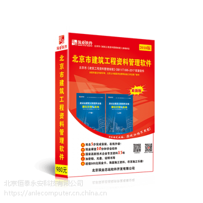 正版免费上门安装 筑业北京市建筑工程资料管理软件2018版、货到付款