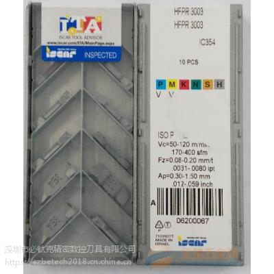 伊斯卡Iscar 端面切槽刀片HFPR6004 IC808 汽车零件端面槽加工