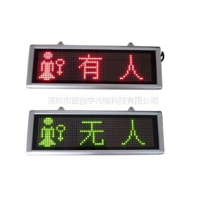 蓝创宇室内双色四字LED显示屏环保智能洗手间有人无人信息显示屏更衣室值班室信息交换提示屏