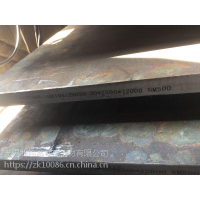新钢 兴澄耐磨板NM500 兴澄 高强度钢板