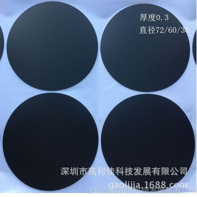 GPS吸盘天线贴纸 黑色磨砂PVC胶片天线底座贴纸可印刷
