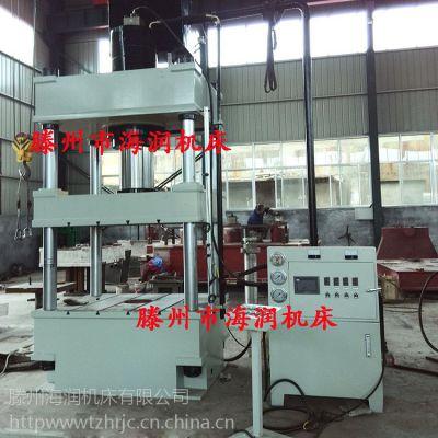 供应现货315T玻璃钢井盖成型液压机 SMC BMC通讯箱模压压力机