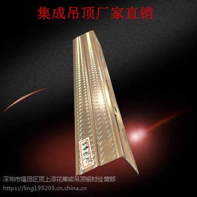 南北旺厂家直供福州集成吊顶二级铝粱发光灯槽橱柜铝合金天花吊顶