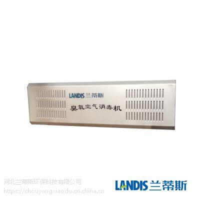 供应食品厂空气消毒用臭氧机(LCF-KB) 壁挂式消毒机