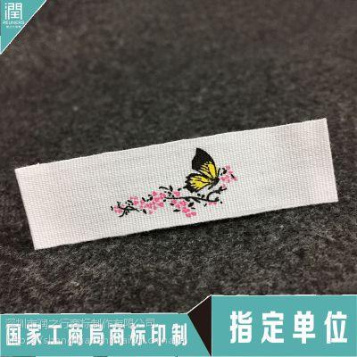(润之行)全棉纯棉印唛织带定做 童装女装衣服印唛领标定制