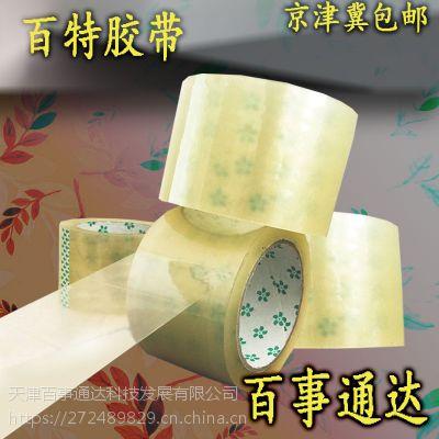 百特 厂家供应 bopp印刷封箱胶带