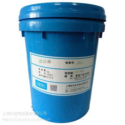 欧润克合成环保型液压油液压设备润滑油HYD