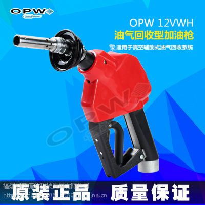 OPW12VWH油气回收型加油枪,品质非凡
