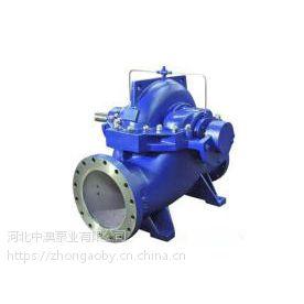 双吸离心泵生产厂家【中澳泵】