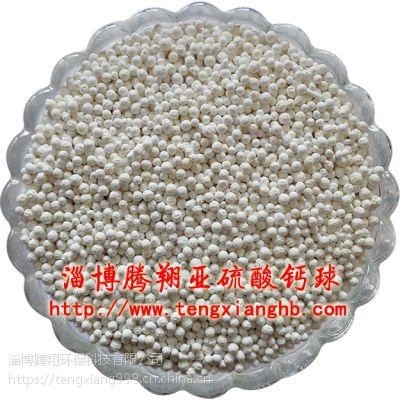 L淄博腾翔亚硫酸钙颗粒 食品级除氯净水球批发 除氯棒的净水效果好吗