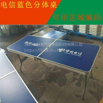 2018年电信联通折叠桌户外促销桌加固分体折叠桌1.5米梅红色折叠桌