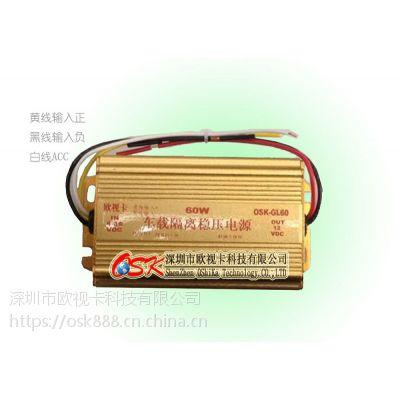 欧视卡 ACC汽车隔离稳压电源60W 6~36V转12V 有效降噪OSK-GL60