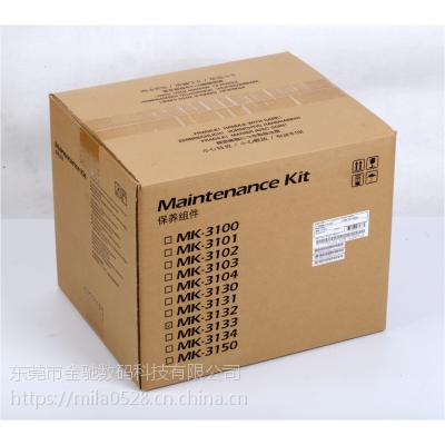 京瓷MK-3133保养组件 FS-4100 4200 4300 M3550 3560idn 维修套件