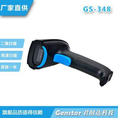 二维扫描枪支持支付宝微信支付二维码扫码枪条码扫描器收银支付