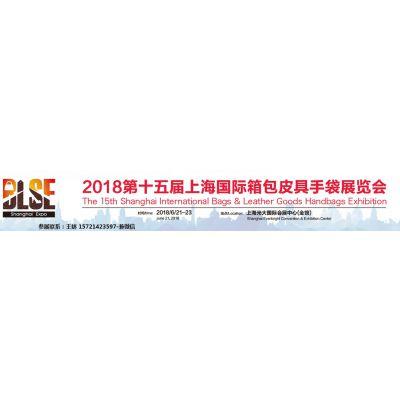 2018中国箱包展 上海箱包博览会