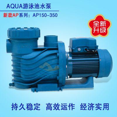 新款AP爱克水泵【品质好】3.5HP泳池温泉专用AQUA循环过滤水泵 标准游泳池水处理设备