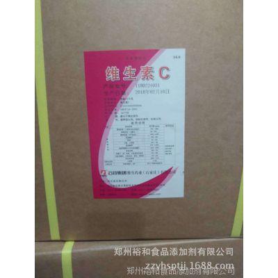 食品级石药维生素C粉厂家 纯VC原粉维C 抗坏血酸食品添加剂