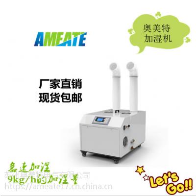 奥美特超声波加湿机AMT-09C雾化器18915561597