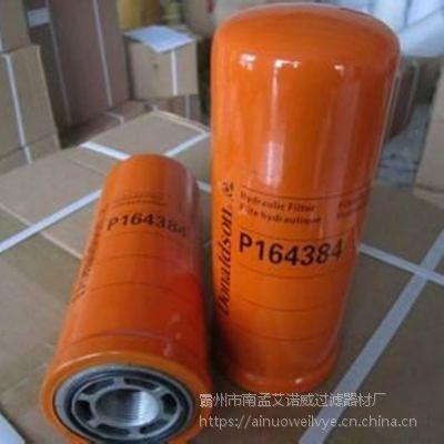 【艾诺威】厂家批发定做Donaldson/唐纳森液压油滤芯 P164384