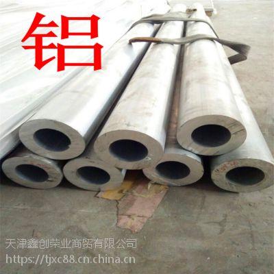 铝管大口径120*10开封小铝管4*1 铝盘管厂家定做 鑫创荣业6061-t6今日价格