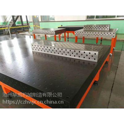 三维柔性焊接平板焊接平台工装夹具焊接平台华威机械专业生产厂家