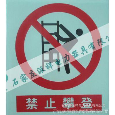 禁止攀爬 电力安全标识牌 警告标示牌 专业标牌制作