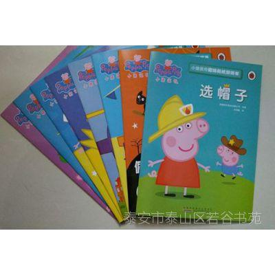 小猪佩奇趣味贴纸游戏书全套8册益智动手贴纸游戏书包邮批发