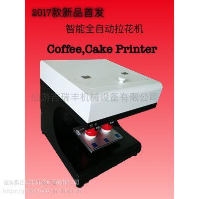 coffee/cake printer 咖啡打印机、咖啡拉花机