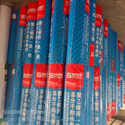 供应聚乙烯丙纶防水卷材
