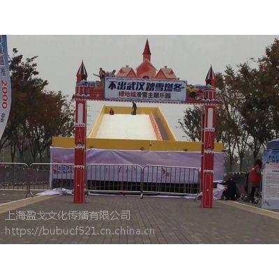 上海盈戈文化传播有限公司四季旱雪场