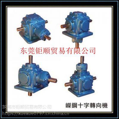 台湾嵘钢牌 LG4M十字转向机 印刷机专用减速齿轮箱 台湾嵘钢减速齿轮箱