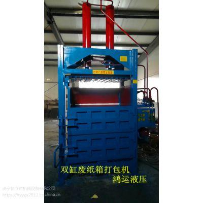 鸿运经典废纸箱双缸打包机废塑料打包机厂家批发