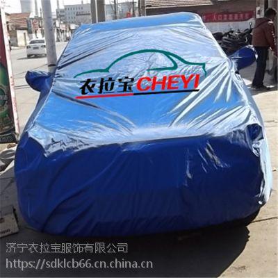 新款别克新君威系列车型 衣拉宝厂家供应纳米阻燃车衣防酸雨防暴晒防紫外线辐射半罩