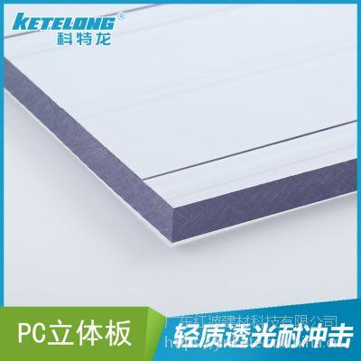 科特龙PC立体板 厂家直销 PC板材