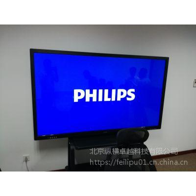 飞利浦 PHILIPS 70英寸智能会议电子白板 会议平板 触摸一体机BDL7030QT 价格