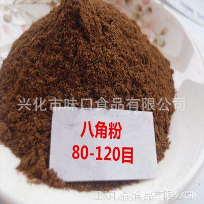 【厂家直销】  纯度的调味粉八角粉