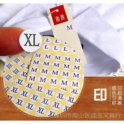 包邮衣服尺码标签贴纸服装码数贴数字号码不干胶衣服大小码数标贴