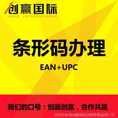 香港条形码申请,如何注册香港条码