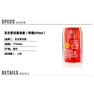 罗汉果饮料凉茶青春期功能性饮料广西桂林土特产1*12罐出售