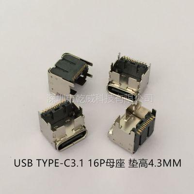 USB TYPE-C3.1 16P母座 垫高4.3MM
