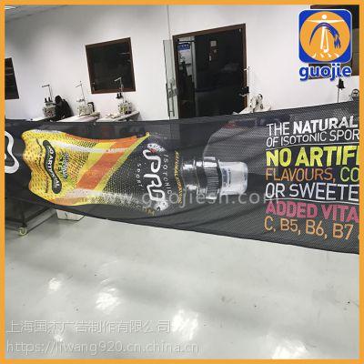 260克材质***宽可做3.2x5m上海厂家定制广告横幅旗帜布条幅热转印背景厂家批发 广告条幅 宣传彩色