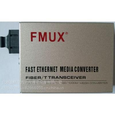 FMUX FOM-100S1-W 10/100M光纤收发器 光端机 光纤调制解调器