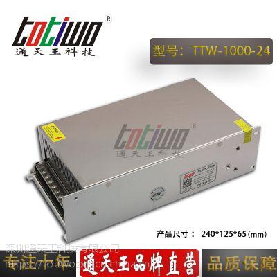 通天王24V41A开关电源、24V1000W电源变压器TTW-1000-24