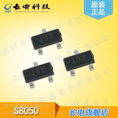 长电原厂直销s8050 sot-23放大贴片三极管 双极型晶体管 免费拿样
