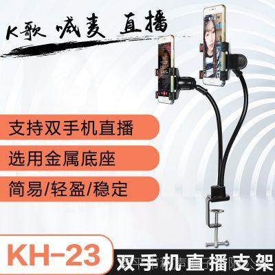 厂家直销麦克风支架KH-23双手机支架麦克风直播手机支架MV支架