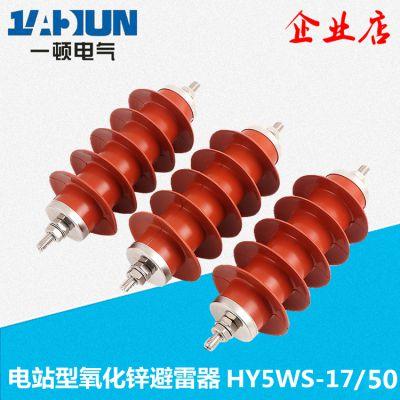 电站型高压氧化锌避雷器HY5WS-17/50 一组3只 避雷器防雷器厂家