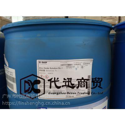 D.BASF德国巴斯夫Zinc Oxide Solution No.1碳酸锌铵盐交联助剂