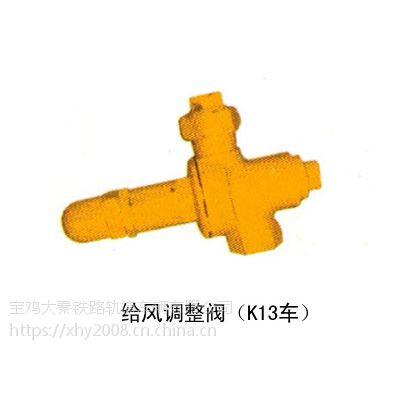 铁路机车专用给风调整阀【K13车】 改进操纵阀【K13车】 变位阀